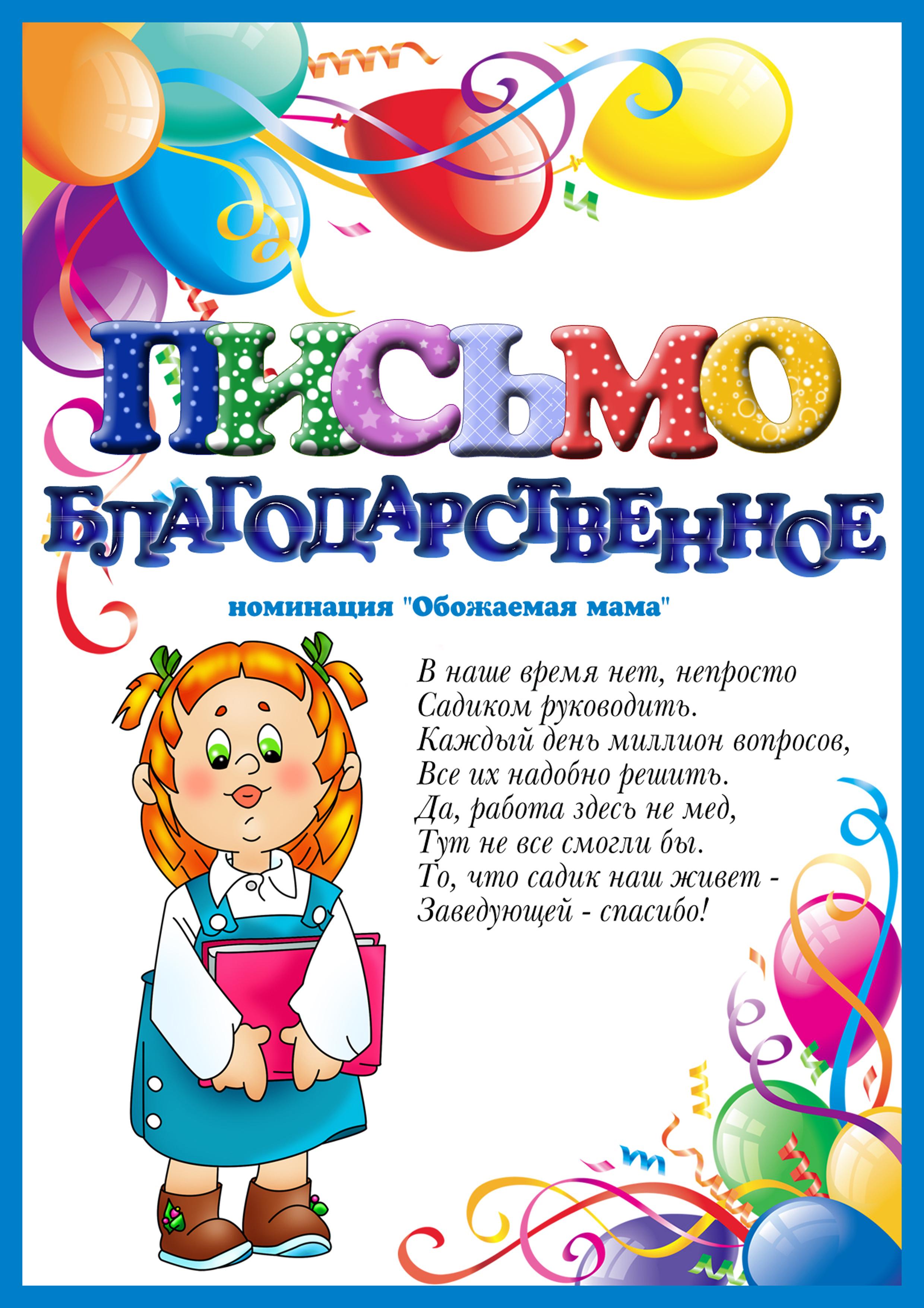 Поздравление с дне рождения для мальчика 3 лет